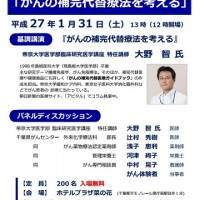 meeting_20150131_02