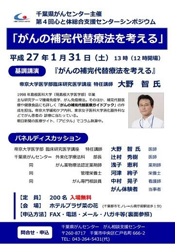 千葉県がんセンター第4回心と体総合支援センターシンポジウム「がんの補完代替療法を考える」チラシ