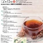 【2015年2月15日開催】グループ・ネクサス・ジャパンリンパ腫医療セミナー(沖縄)のお知らせ