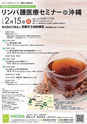 第40回グループ・ネクサス・ジャパンリンパ腫医療セミナー(沖縄)