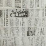 「グループ・ネクサス・ジャパンリンパ腫医療セミナーin沖縄」沖縄タイムスでの記事掲載について