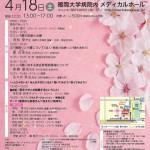 【2015年4月18日開催】第41回グループ・ネクサス・ジャパンリンパ腫医療セミナー(福岡)