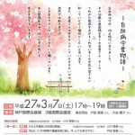 【2015年3月7日開催】第37回日本造血細胞移植学会学術総会市民公開講座のお知らせ