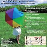 【2015年5月16日開催】第42回グループ・ネクサス・ジャパンリンパ腫医療セミナー(愛知)