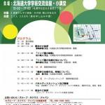 【2015年5月23日開催】第43回グループ・ネクサス・ジャパンリンパ腫医療セミナー(北海道)
