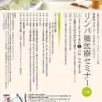 【2015年7月4日開催】第44回グループ・ネクサス・ジャパンリンパ腫医療セミナー(大阪)