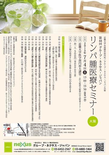第44回グループ・ネクサス・ジャパンリンパ腫医療セミナー(大阪)