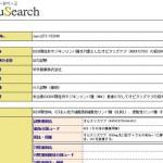 【CD20陽性非ホジキンリンパ腫対象】オビヌツズマブ(obinutuzumab)の第II相臨床試験