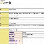 【ホジキンリンパ腫対象】ONO-4538(nivolumab)の臨床第2相試験
