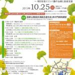 【2015年10月25日開催】グループ・ネクサス・ジャパン「東京血液がんフォーラム」のお知らせ