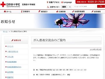 グループ・ネクサス・ジャパン宮城支部がん患者講演会・交流会