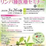 【2016年3月26日開催】グループ・ネクサス・ジャパンリンパ腫医療セミナー(徳島)のお知らせ
