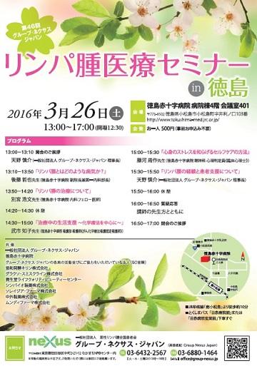 グループ・ネクサス・ジャパンリンパ腫医療セミナー(徳島)チラシ