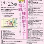 【2016年4月23日開催】第47回グループ・ネクサス・ジャパンリンパ腫医療セミナー(福岡)