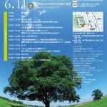 【2016年6月11日開催】グループ・ネクサス・ジャパンリンパ腫医療セミナー(北海道)
