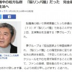 松方弘樹さんの脳のリンパ腫に関する報道につきまして