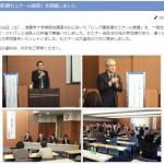 グループ・ネクサス・ジャパン/徳島赤十字病院共催リンパ腫医療セミナー(徳島)開催のご報告