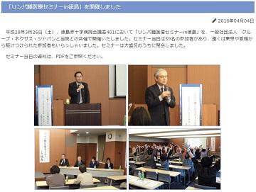 「リンパ腫医療セミナーin徳島」を開催しました(徳島赤十字病院ホームページ)