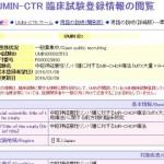 【中枢神経悪性リンパ腫対象】MR-CHOP療法(MTX大量+R-CHOP併用療法)に関する臨床試験