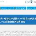 【再発又は難治性の慢性リンパ性白血病対象】イブルチニブの国内製造販売承認について