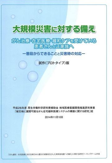 冊子「大規模災害に対する備え~がん治療・在宅医療・緩和ケアを受けている患者さんとご家族へ」
