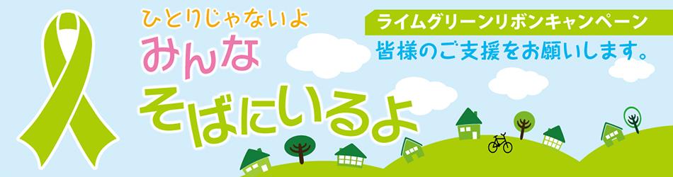 グループ・ネクサス・ジャパン(ライムグリーンリボンキャンペーン)