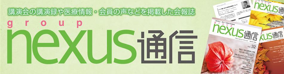 グループ・ネクサス・ジャパン(ネクサス通信)