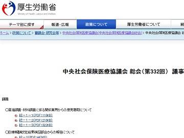 中央社会保険医療協議会総会(第332回)議事次第(厚生労働省)