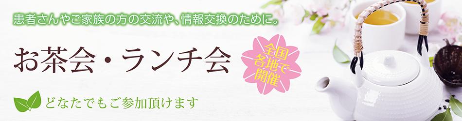 グループ・ネクサス・ジャパン(お茶会)