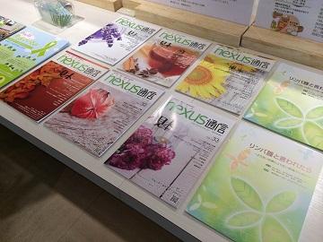 グループ・ネクサス・ジャパンの発行する会報誌や冊子など