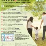 【2016年9月11日開催】グループ・ネクサス・ジャパン血液がんフォーラム(大阪)