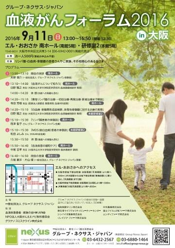 グループ・ネクサス・ジャパン血液がんフォーラム(大阪)