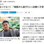 朝日新聞連載「患者を生きる」グループ・ネクサス・ジャパン理事長掲載のご報告