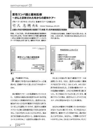 会報誌「ネクサス通信」35号竹久志穂先生