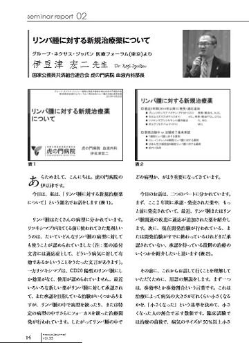 会報誌「ネクサス通信」35号伊豆津宏二先生