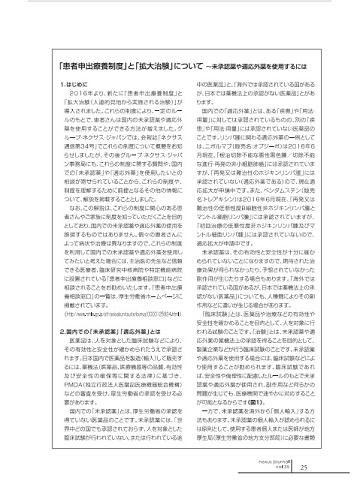 会報誌「ネクサス通信」35号患者申出療養と拡大治験について