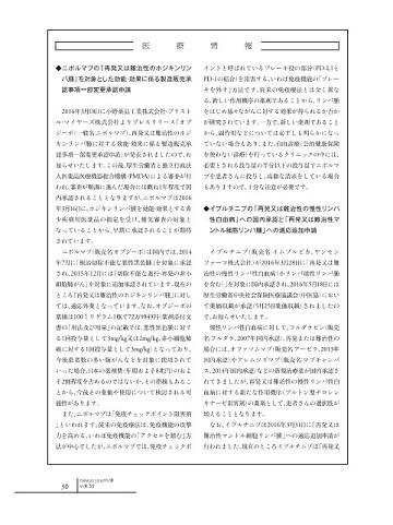 会報誌「ネクサス通信」35号医療情報