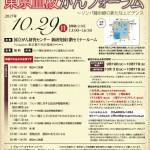 【2017年10月29日開催】「東京血液がんフォーラム」受付終了と追加募集のお知らせ