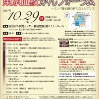 ネクサス東京血液がんフォーラム(2017年10月)チラシ_20170906_01