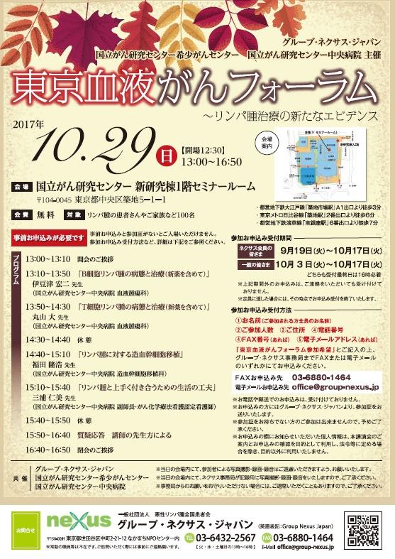 ネクサス東京血液がんフォーラム(2017年10月)チラシ