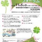 【2016年11月5日開催】グループ・ネクサス・ジャパン「東京血液がんフォーラム」のお知らせ