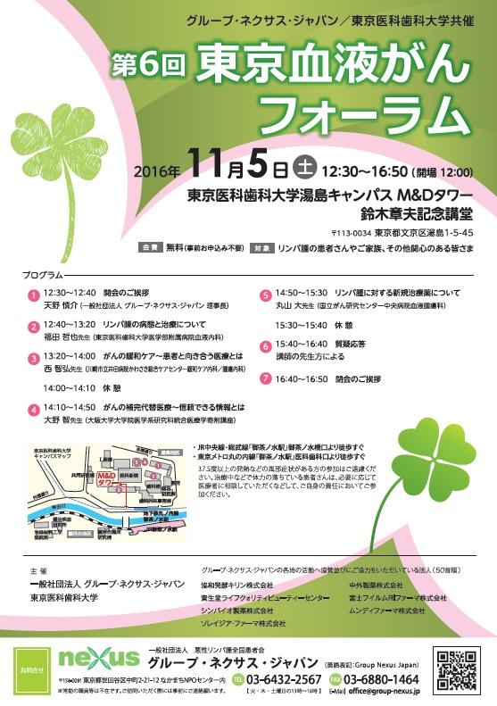 第6回東京血液がんフォーラム