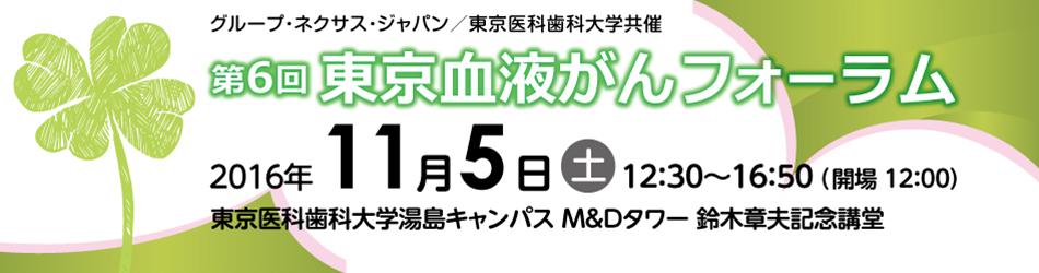 グループ・ネクサス・ジャパン(大阪フォーラム)