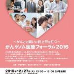 【2016年12月27日開催】厚生労働省・国立がん研究センター主催「がんゲノム医療フォーラム2016」のお知らせ