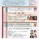 【2017年1月15日開催】朝日新聞主催シンポジウム「がんとの共生社会を目指して~患者が働き続けること、そして企業のダイバーシティー推進のために」