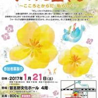 event_20170121_02