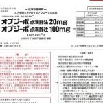 プレスリリース「オプジーボ点滴静注(一般名:ニボルマブ)再発又は難治性の古典的ホジキンリンパ腫に対する効能・効果の追加承認取得」