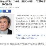 松方弘樹さんの訃報につきまして