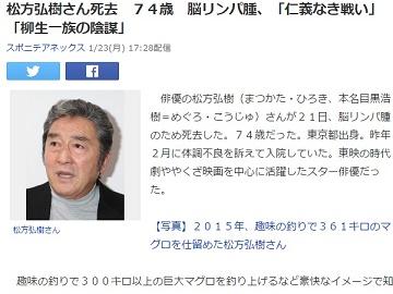 松方弘樹さん死去74歳脳リンパ腫、「仁義なき戦い」「柳生一族の陰謀」(Yahoo!Japanニュース)
