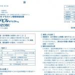 プレスリリース「自家末梢血幹細胞移植のための造血幹細胞の末梢血中への動員を促進・CXCR4ケモカイン受容体拮抗剤『モゾビル皮下注24mg』新発売」